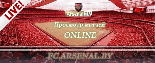 Смотреть матч Арсенал - Болтон