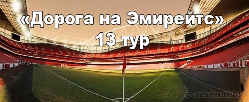 """Дорога на Эмирейтс"". 13 тур"
