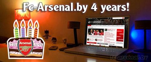Fc-Arsenal.By исполняется 4 года!