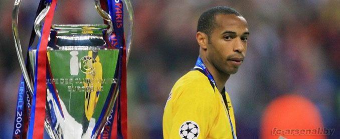 """Анри рассказал, как """"Арсенал"""" может обыграть """"Барселону"""""""