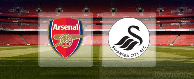 Арсенал - Суонси. Онлайн трансляция 2 марта 2016