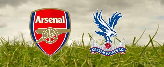 Онлайн трансляция Арсенал - Кристал Пэлас. 17 апреля 2016