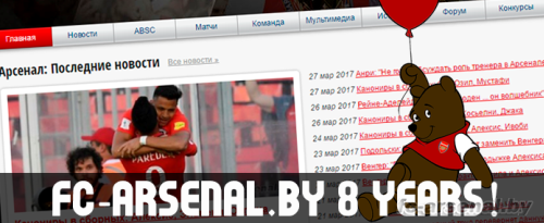 Сайту Fc-Arsenal.By 8 лет