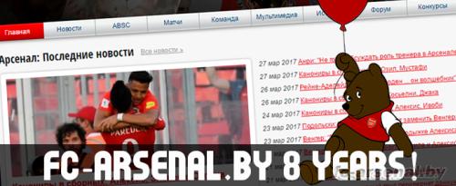 Сайту Fc-Arsenal.By 8 лет