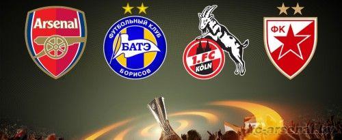 Лига Европы: Состоялась жеребьевка группового этапа