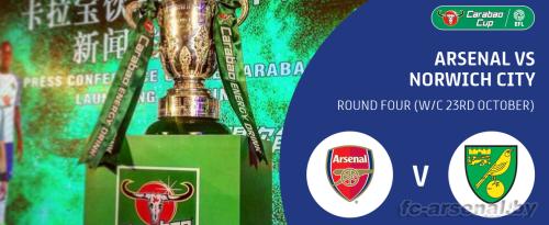 Кубок Лиги: Состоялась жеребьевка четвертого раунда