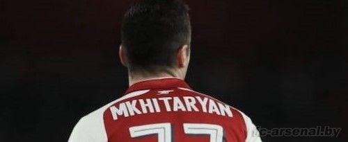 """Мхитарян: """"Не думал дважды о переходе в Арсенал"""""""