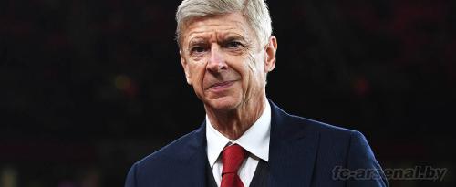 """Официально: Арсен Венгер покинет """"Арсенал"""" в конце сезона"""